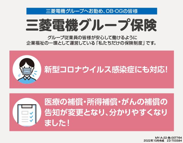 三菱 保険